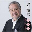 【送料無料】 吉幾三 ヨシイクゾウ / 全曲集〜酒よ・涙…止めて〜 【CD】