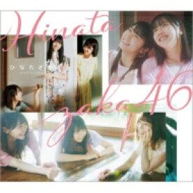 【送料無料】 日向坂46 / ひなたざか 【初回仕様限定盤 TYPE-B】(+Blu-ray) 【CD】