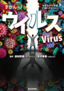 【送料無料】 ウイルス 見ながら学習 調べてなっとく ずかん / 武村政春 【図鑑】