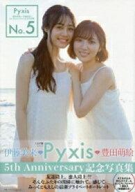 【送料無料】 Pyxis(豊田萌絵×伊藤美来)5th Anniversary記念写真集 No.5[AKITA DX シリーズ] / Pyxis 【ムック】