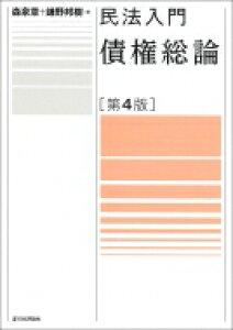 【送料無料】 民法入門 債権総論 / 森泉章 【本】