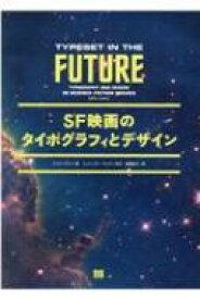 【送料無料】 SF映画のタイポグラフィとデザイン / デイヴ・アディ 【本】