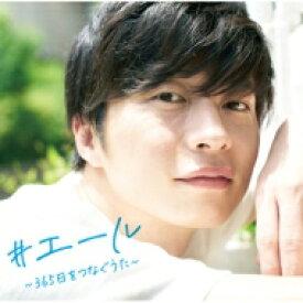 #エール〜365日をつなぐうた〜 【CD】