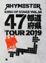 【送料無料】 RHYMESTER ライムスター / KING OF STAGE VOL.14 47都道府県TOUR 2019(Blu-ray) 【BLU-RAY DISC】