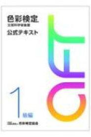 【送料無料】 色彩検定 公式テキスト 1級編 (2020年改訂版) / 色彩検定協会 【本】