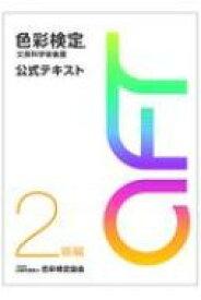 【送料無料】 色彩検定 公式テキスト 2級編 (2020年改訂版) / 色彩検定協会 【本】