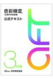 色彩検定 公式テキスト 3級編 (2020年改訂版) / 色彩検定協会 【本】