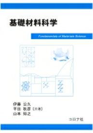 【送料無料】 基礎材料科学 / 伊藤公久 【本】