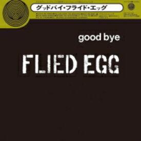 フライド・エッグ / グッドバイ・フライド・エッグ 【限定盤】(アナログレコード) 【LP】