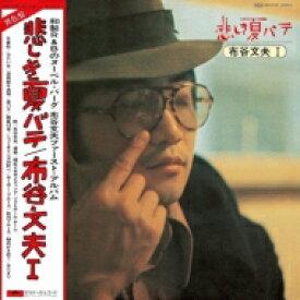 布谷文夫 / 悲しき夏バテ 【限定盤】(アナログレコード) 【LP】