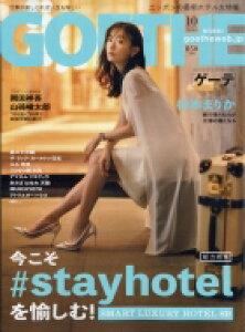 GOETHE (ゲーテ) 2020年 10月号 / GOETHE編集部 【雑誌】