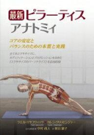 【送料無料】 最新ピラーティスアナトミィ / ラエル・イサコウィッツ 【本】