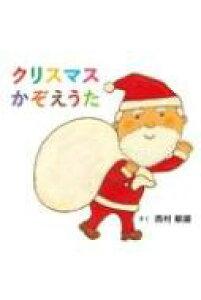 クリスマスかぞえうた コドモエのえほん / 西村敏雄 【絵本】