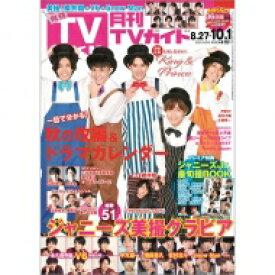 月刊 TVガイド関西版 2020年 10月号 【表紙巻頭グラビア:King & Prince】 / 月刊TVガイド 【雑誌】