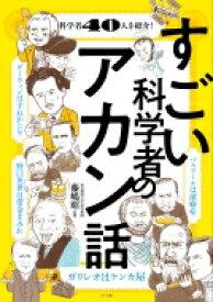 すごい科学者のアカン話 / 藤嶋昭 【本】