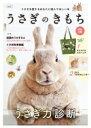うさぎのきもち Vol.2 / 東京書店 【本】