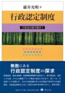 【送料無料】 行政認定制度 行政法の森の散歩 / 碓井光明 【全集・双書】