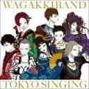 【送料無料】 和楽器バンド / TOKYO SINGING【CD Only盤】 【CD】