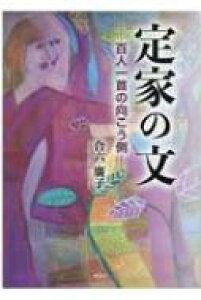 定家の文 百人一首の向こう側 / 合六廣子 【本】