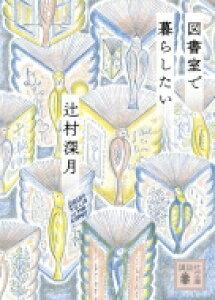 図書室で暮らしたい 講談社文庫 / 辻村深月 ツジムラミヅキ 【文庫】