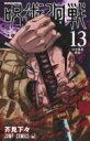 呪術廻戦 13 ジャンプコミックス / 芥見下々 【コミック】