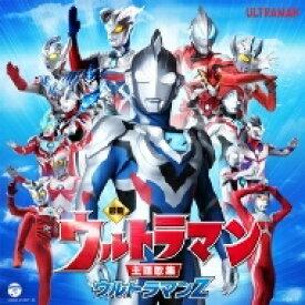 【送料無料】 ウルトラマン / 最新 ウルトラマン主題歌集 ウルトラマンZ 【CD】
