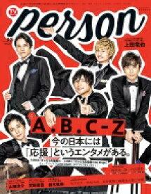 TVガイドPERSON VOL.97【表紙:A.B.C-Z】[TOKYO NEWS MOOK] / TVガイドPERSON編集部 【ムック】