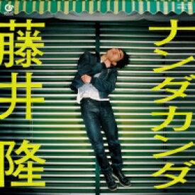 """藤井隆 / ナンダカンダ【2020 レコードの日 限定盤】(7インチシングルレコード) 【7""""""""Single】"""