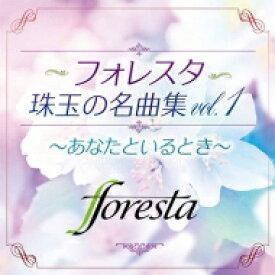 【送料無料】 FORESTA フォレスタ / フォレスタ珠玉の名曲集 vol.1 〜あなたといるとき〜 【CD】