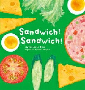 Sandwich!Sandwich! サンドイッチサンドイッチ・英語版 英語でたのしむ福音館の絵本 / Konishi Eiko 【絵本】