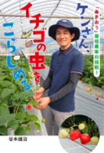 ケンさん、イチゴの虫をこらしめる 「あまおう」栽培農家の挑戦! フレーベル館 ノンフィクション / 谷本雄治 【全集・双書】