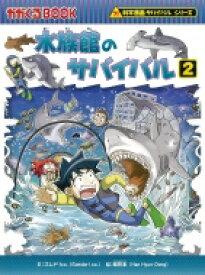 水族館のサバイバル 2 かがくるBook / 韓賢東 【全集・双書】