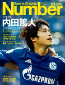 Number Plus【完全保存版 内田篤人 2006-2020】 / Sports Graphic Number編集部 【ムック】