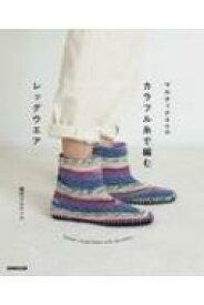 マルティナさんの カラフル糸で編むレッグウエア Martina's Colorful Botties, Socks, Leg Warmers / 梅村マルティナ 【本】