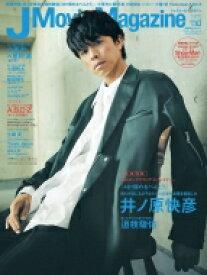 J Movie Magazine Vol.63【表紙:井ノ原快彦『461個のおべんとう』】[パーフェクト・メモワール] 【ムック】
