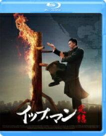 イップ・マン 完結 Blu-ray 【BLU-RAY DISC】