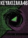 【送料無料】 欅坂46 / ベストアルバム『永遠より長い一瞬 〜あの頃、確かに存在した私たち〜』 【初回仕様限定盤 TYP…