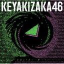 【送料無料】 欅坂46 / ベストアルバム『永遠より長い一瞬 〜あの頃、確かに存在した私たち〜』 【通常盤】 【CD】