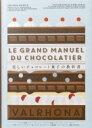 【送料無料】 美しいチョコレート菓子の教科書 / メラニー・デュピュイ 【本】