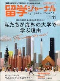 留学ジャーナル 2020年 11月号 / 留学ジャーナル編集部 【雑誌】