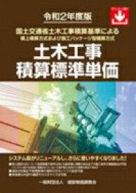 【送料無料】 土木工事積算標準単価 令和2年度版 【本】