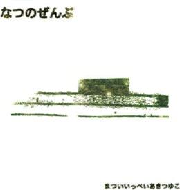 【送料無料】 まついいっぺい / あきつゆこ / Natsu No Zenbu (輸入 / 2枚組アナログレコード) 【LP】
