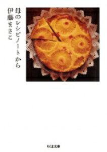 母のレシピノートから ちくま文庫 / 伊藤まさこ 【文庫】