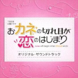 【送料無料】 TBS系 火曜ドラマ おカネの切れ目が恋のはじまり オリジナル・サウンドトラック 【CD】