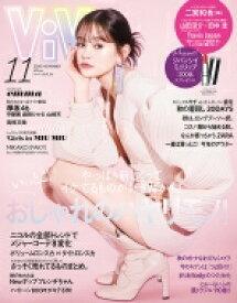 ViVi (ヴィヴィ) 2020年 11月号 / ViVi編集部 【雑誌】