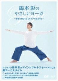 綿本彰のやさしいヨーガ 〜呼吸を感じて心とカラダをゆるめる〜 【DVD】