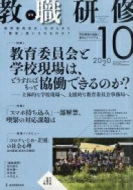 教職研修 2020年 10月号 / 教職研修編集部 【雑誌】