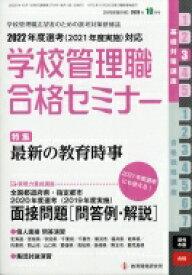 別冊 教職研修 2020年 10月号 / 教職研修編集部 【雑誌】