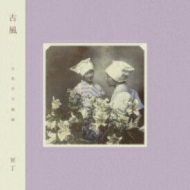 【送料無料】 Meitei 冥丁 / Kofu 古風 輸入盤 【CD】