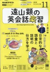 NHKラジオ 遠山顕の英会話楽習 2020年 11月号 / NHKラジオ 遠山顕の英会話楽習 【雑誌】